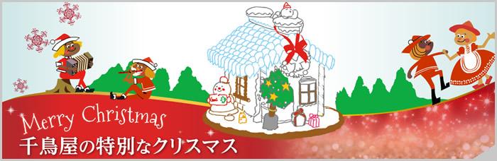 千鳥屋のクリスマス