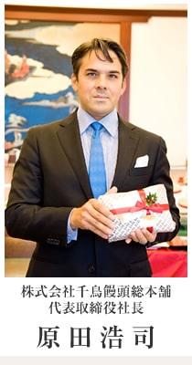 株式会社千鳥饅頭総本舗 代表取締役社長 原田浩司